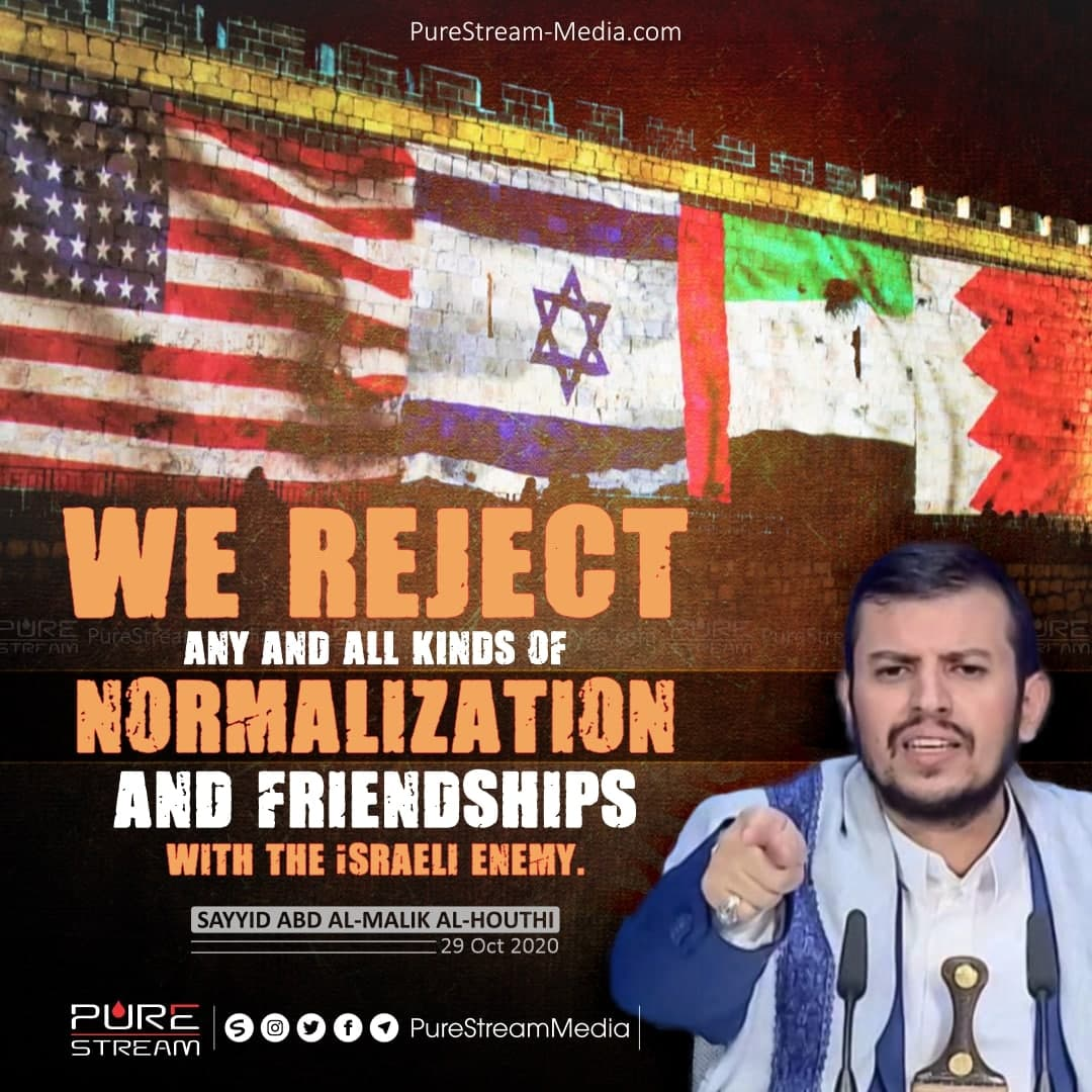 We reject any and all kinds of normalization…