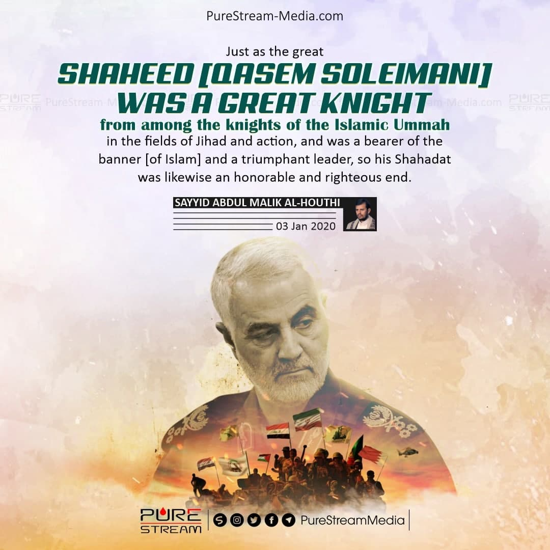 Just as the great Shaheed [Qasem Soleimani]…