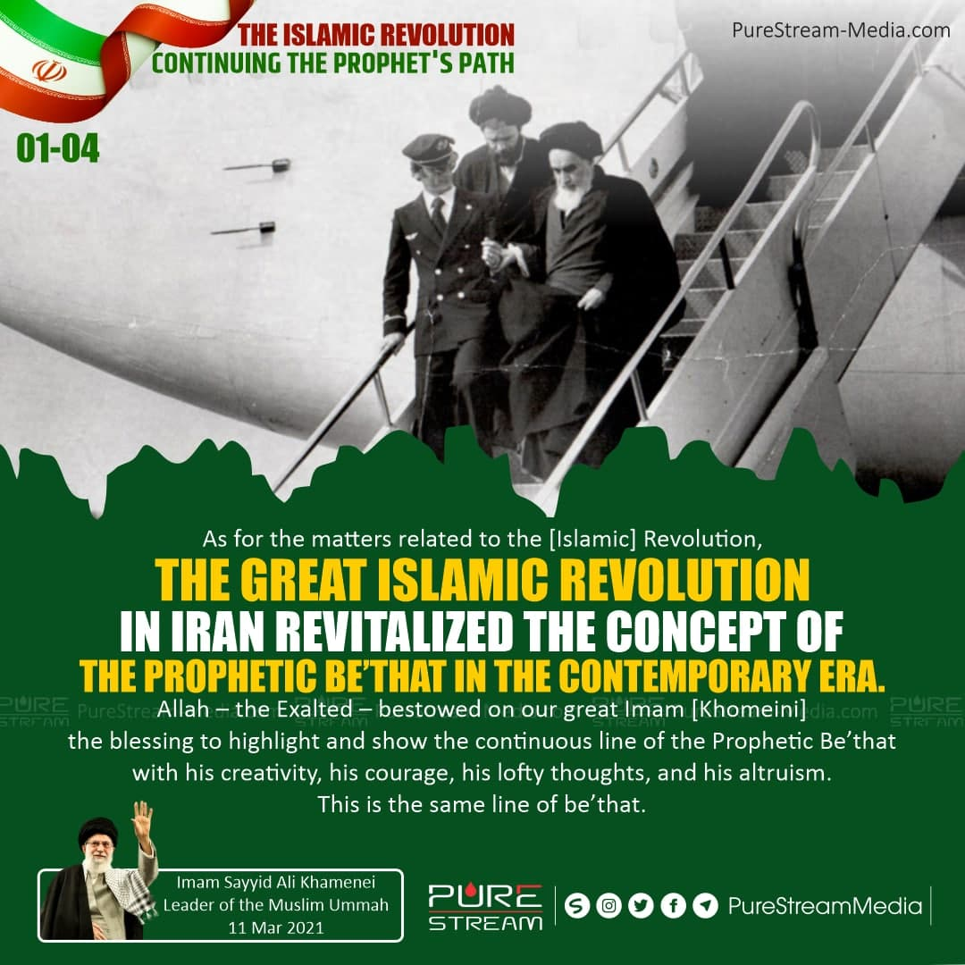 As for the matters related to the [Islamic] Revolution…