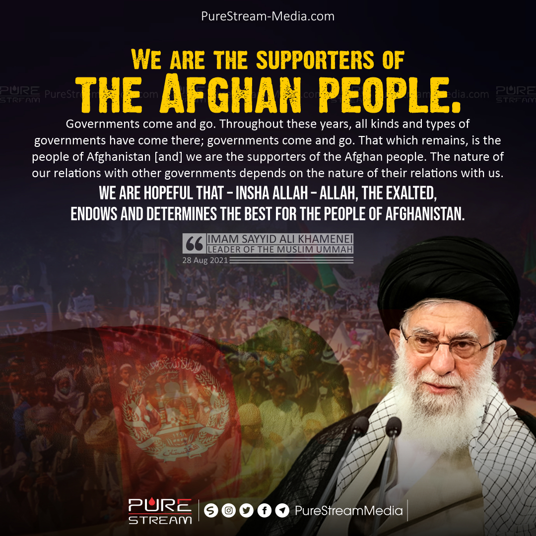 We are the supporters of the Afghan people…